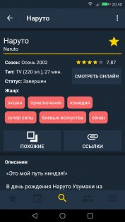 Shikimori App 0.7.6. Скриншот 2