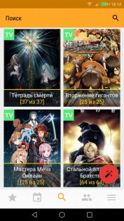 Shikimori App 0.7.6. Скриншот 5