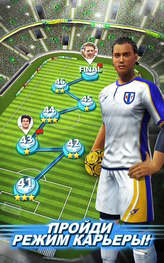 Skachat Football Strike 1 12 0 Dlya Android