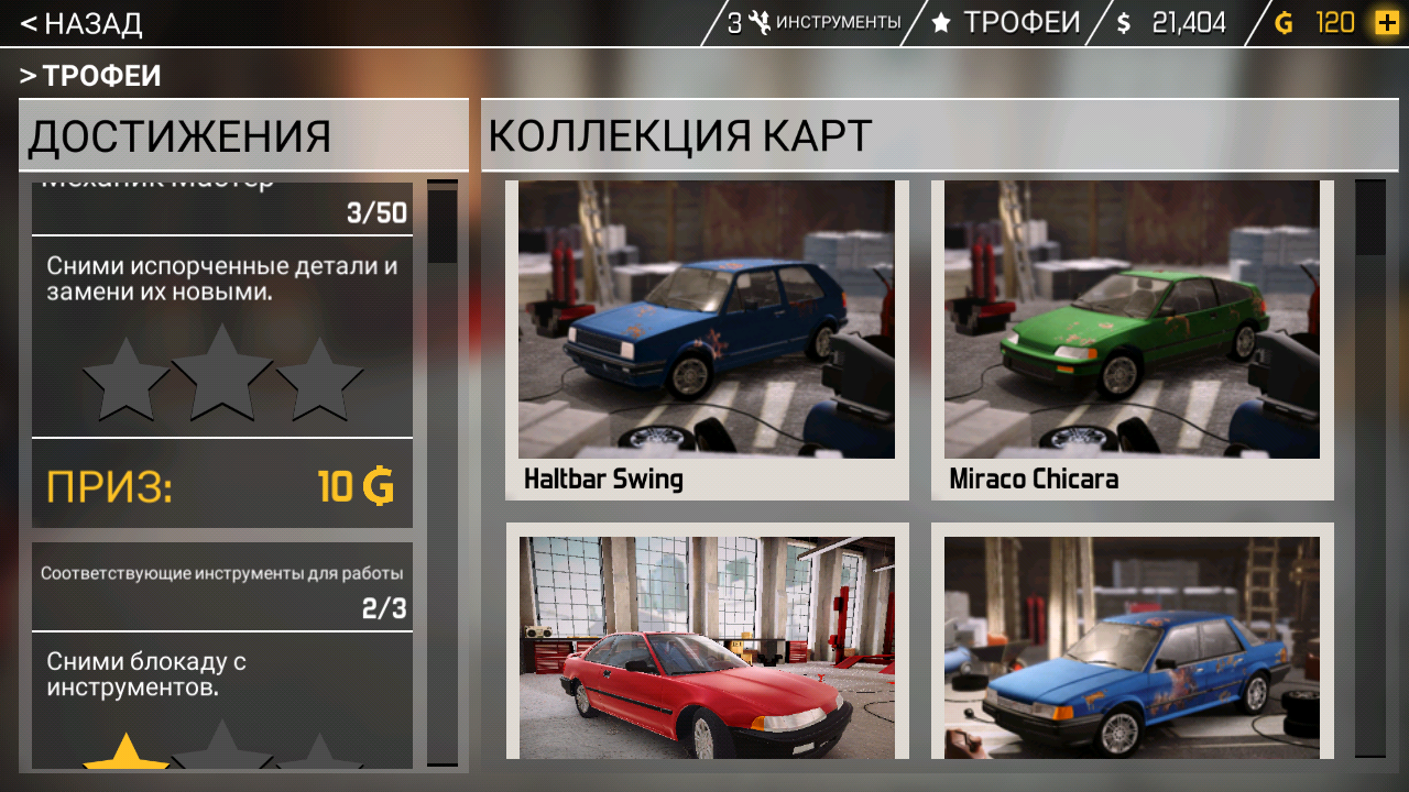 Скачать Car Mechanic Simulator 1 2 1 для Android