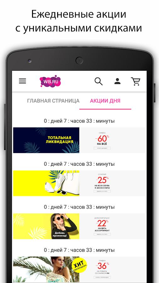 Скачать Wildberries 3.0.2000 для Android b6bef569ac3