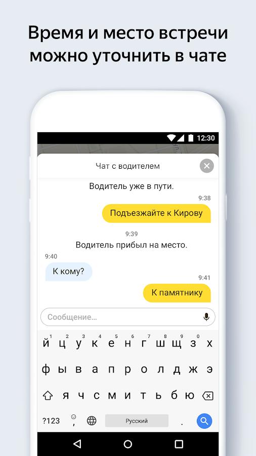 Яндекс такси в перми 🚗: номер телефона, работа, как вызвать.