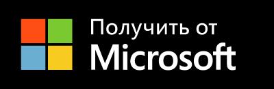 Загрузите из Microsoft Store