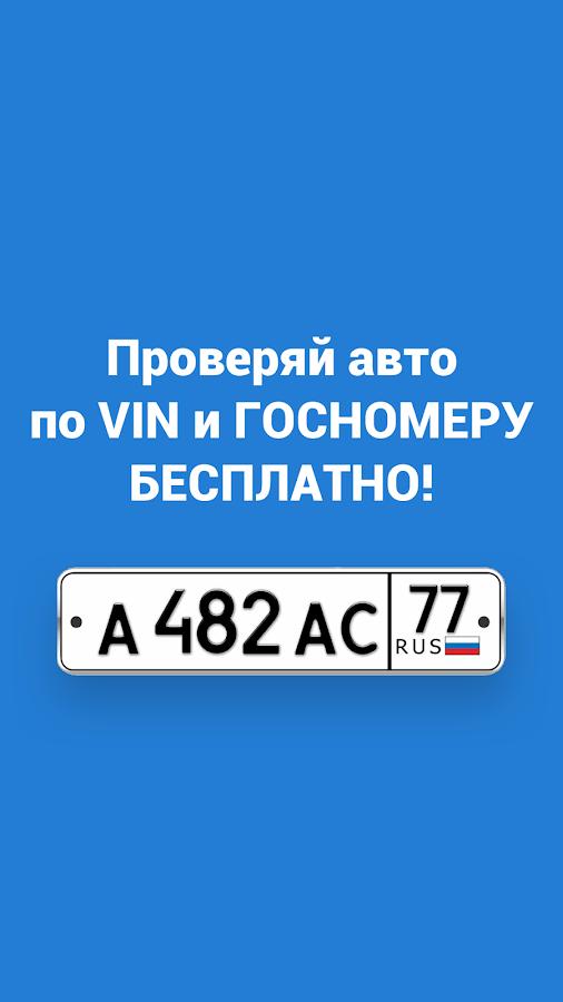 база гибдд проверить машину по гос номеру бесплатно конвертер валют доллар в рублях