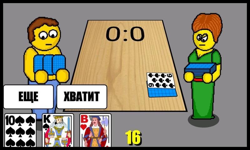 Играть в очко в карты на раздевание i играть в карту украины