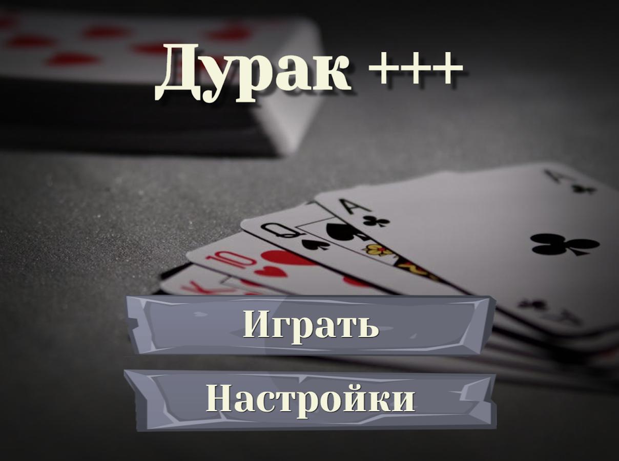 Играть карты для интернета техасский покер онлайн казино