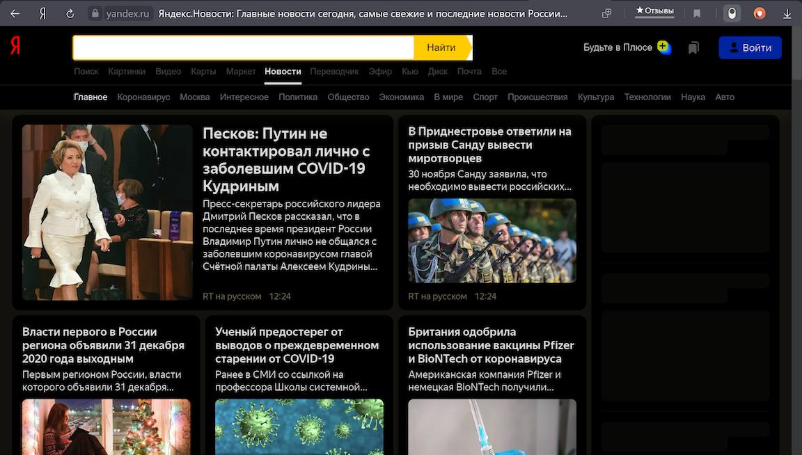 Как сделать темную тему на всех сайтах яндекс браузер топ сайты аукционов