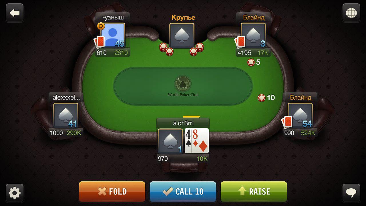 не онлайн на андройд покер