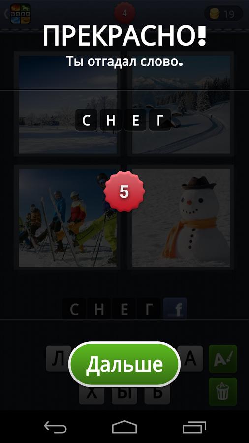 Скачать 4 фотки 1 слово 31.1 для Android | 900x506