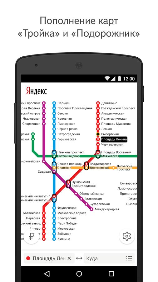 схема метро москвы 2020 с расчётом времени яндекс