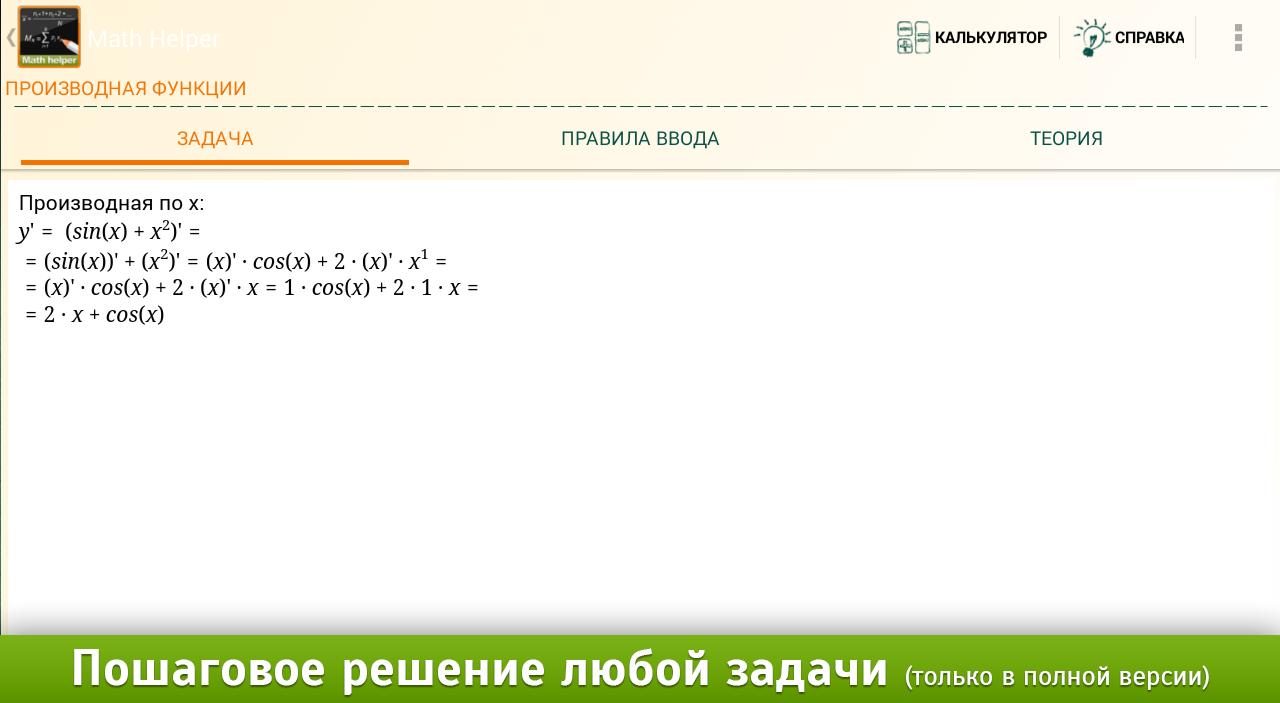 Решение задач полная версия пособие решению задач по сопромату