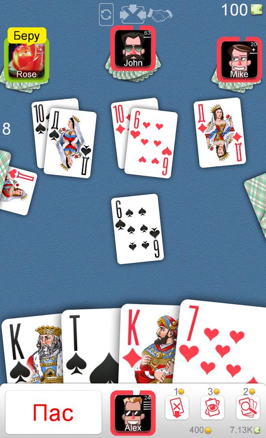Играть бесплатно игру в карты дурак на казино города в россии