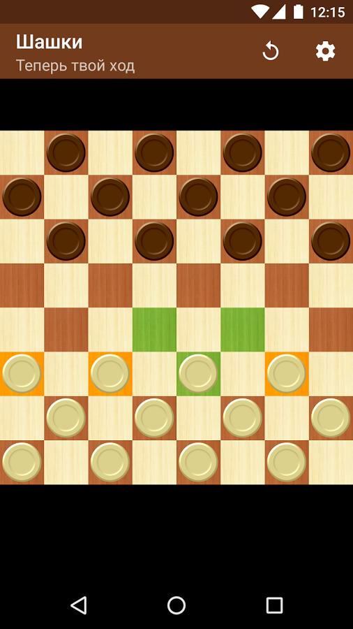 Шашки скачать бесплатно шашки 4. 3. 8 для android.