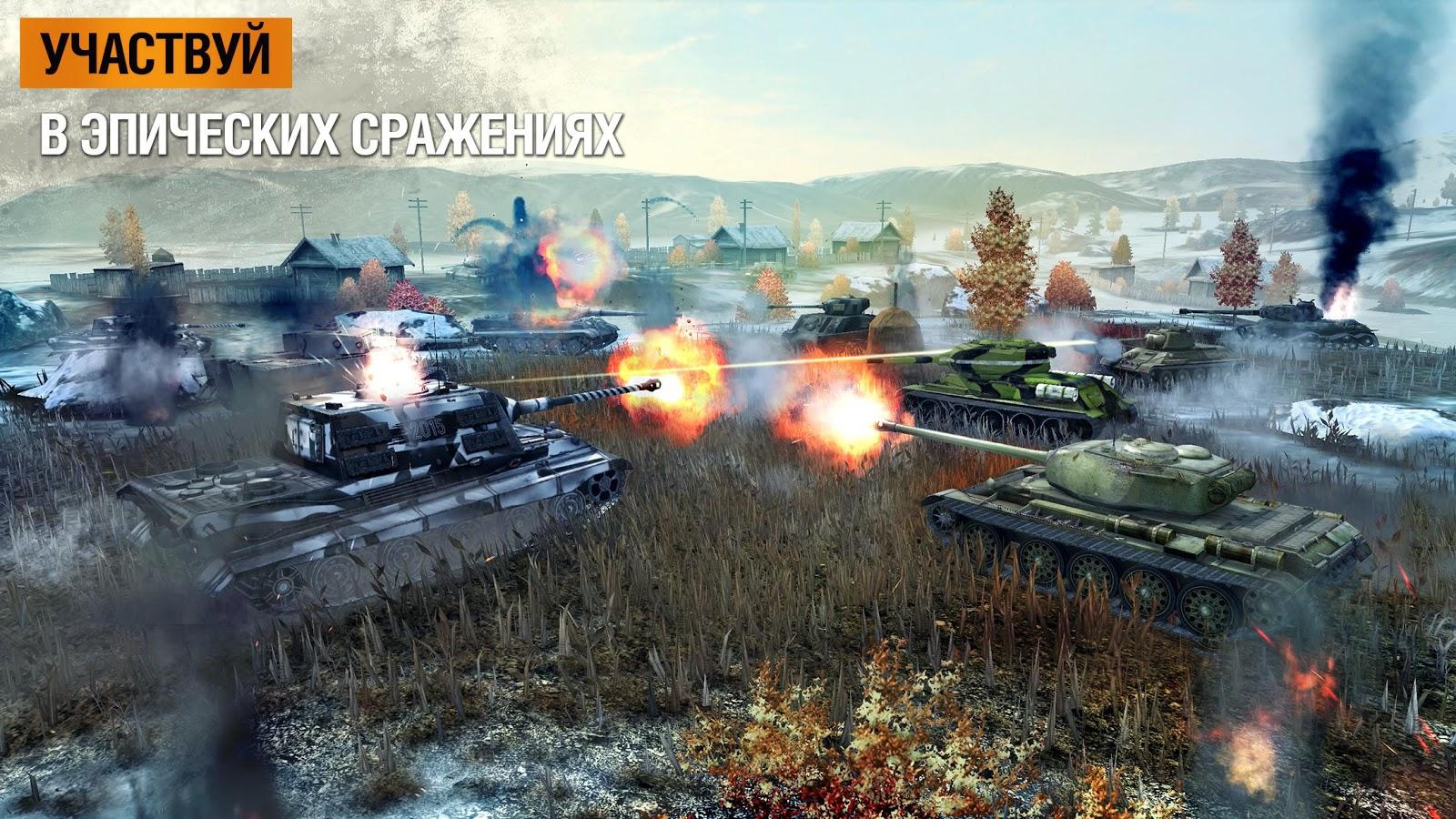 Скачать world of tanks blitz 6. 10. 0 для android.