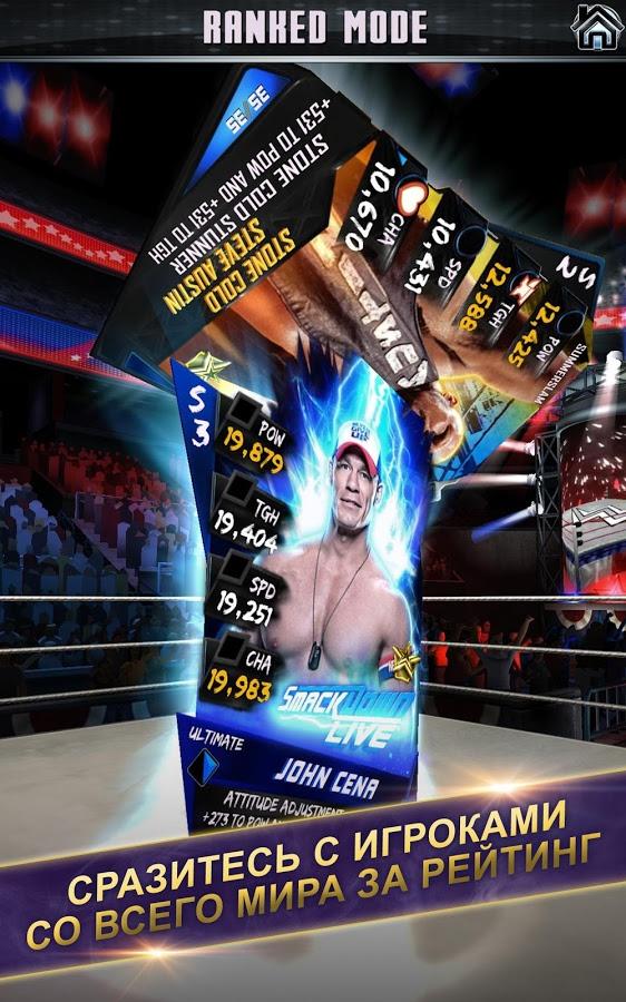 WWE SUPERCARD TÉLÉCHARGER
