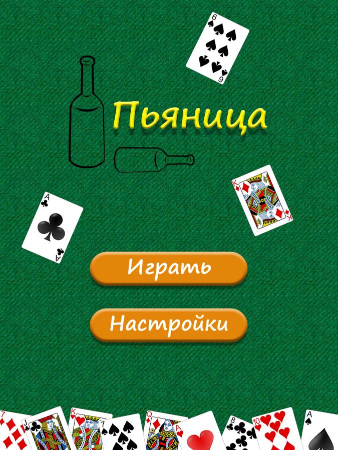 играть в карты с компьютером в пьяницу