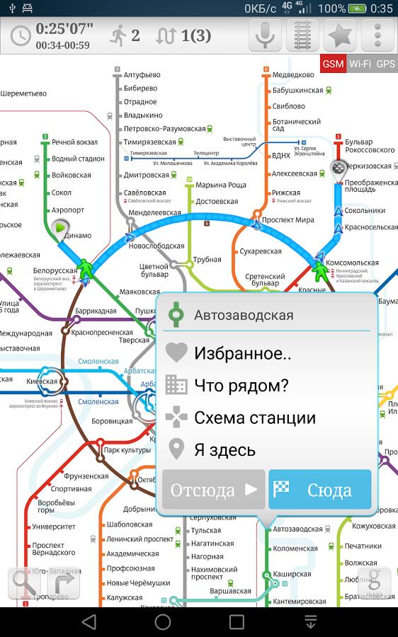 Карта метро санкт-петербурга скачать на андроид бесплатно