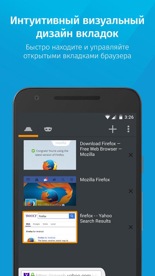 Скачать Firefox 68 3 0 для Android
