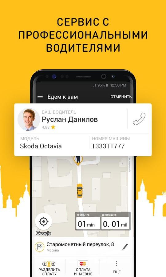 Заказать онлайн Гетт такси в Москве и рассчитать стоимость поездки можно через мобильное приложение «Gett.
