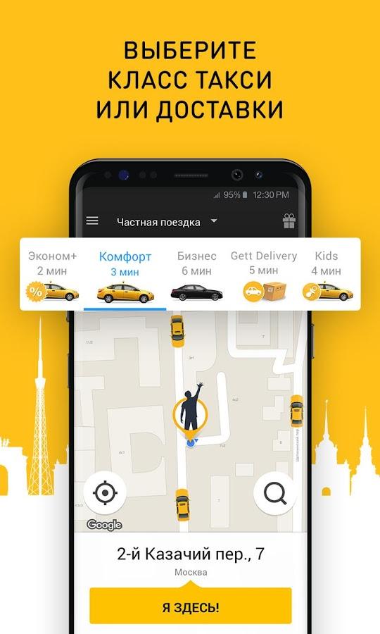 Gett заказать такси