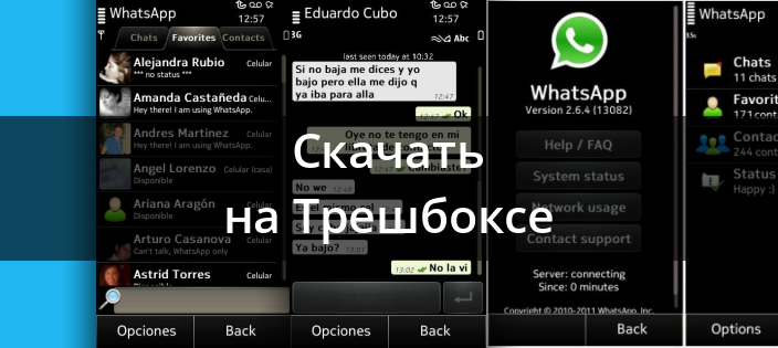 скачать whatsapp для nokia 5228