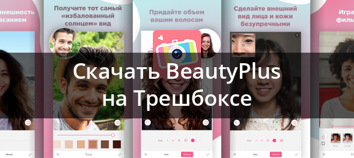 Скачать BeautyPlus 7 0 190 для Android