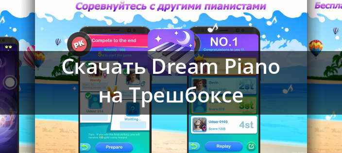 Скачать Dream Piano 1 52 0 для Android
