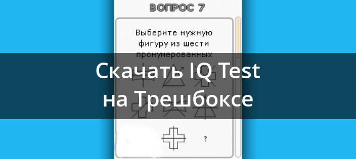java iq test program I am trying to make a calculator that asks a user how many test test score calculator while loop one that is above 100, the program should display an.