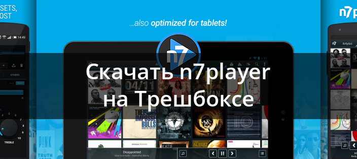 Скачать n7player 3 0 10 googlePlay для Android