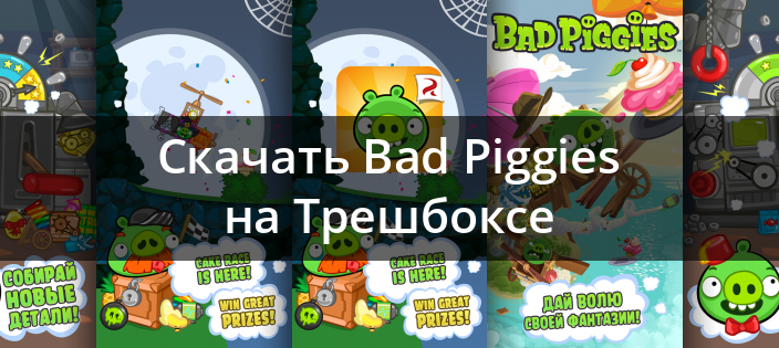 Bad piggies is another awesome game from the makers of angry birds