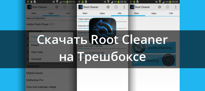 Android cleaner root