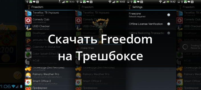 ANDROID TÉLÉCHARGER PSFREEDOM