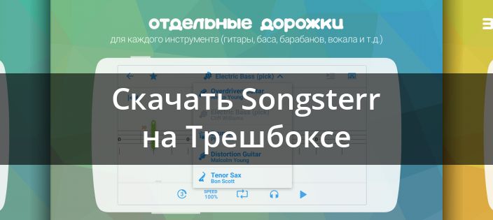 songsterr 1.9.5 apk free download
