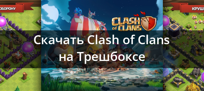 скачать clash of clans на трешбоксе