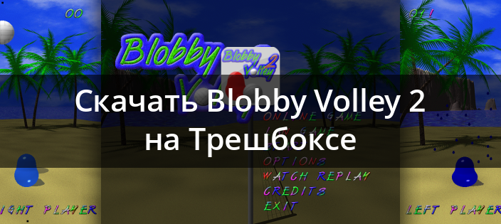 TÉLÉCHARGER BLOBBY VOLLEY
