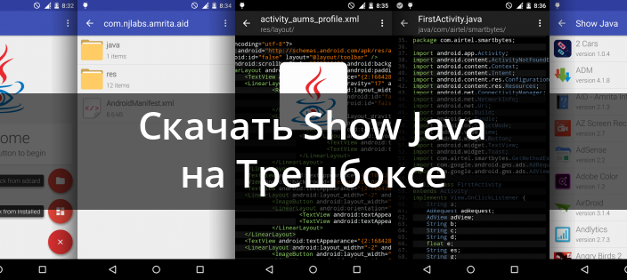 скачать java manager emulate java