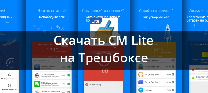 clean master lite apk for android 2.3.6